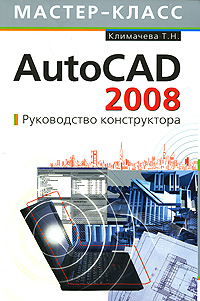 Климачева Т.Н. - AutoCAD 2008. Руководство конструктора обложка книги
