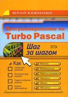Ковтанюк Ю.С. - Программирование на Turbo Pascal. Шаг за шагом' обложка книги