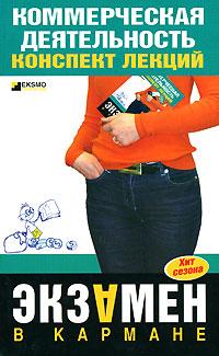 Егорова Е.Н., Логинова Е.Ю. - Коммерческая деятельность: конспект лекций обложка книги