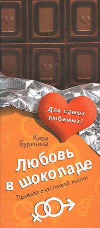 Любовь в шоколаде. Правила счастливой жизни обложка книги
