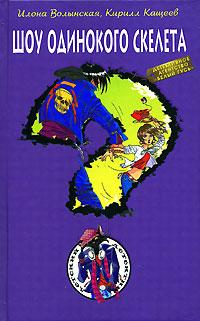 Волынская И., Кащеев К. - Шоу одинокого скелета обложка книги