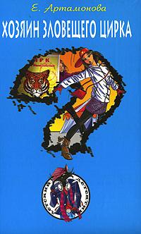 Хозяин зловещего цирка обложка книги
