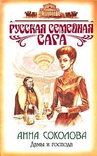 Соколова А. - Дамы и господа обложка книги