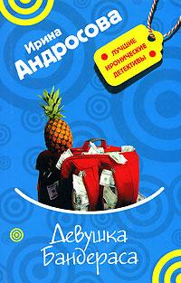 Девушка Бандераса обложка книги