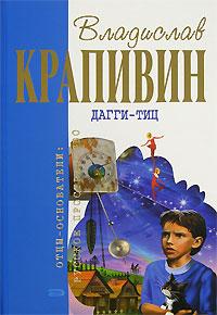 Дагги-Тиц обложка книги