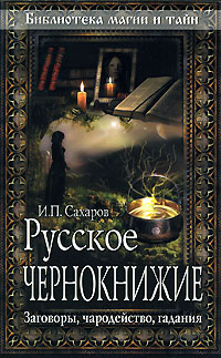 Русское чернокнижие. Заговоры, чародейство, гадания обложка книги