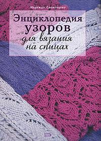 Энциклопедия узоров для вязания на спицах обложка книги