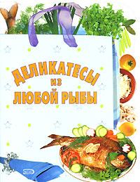 - Деликатесы из любой рыбы обложка книги