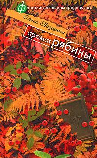 Лазорева О. - Аромат рябины обложка книги