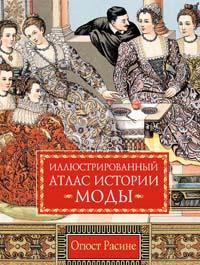 Расине О. - Иллюстрированный атлас истории моды обложка книги