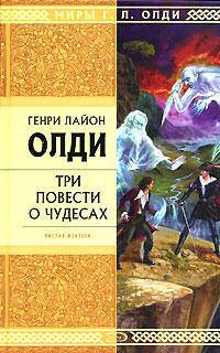 Олди Г.Л. - Три повести о чудесах обложка книги