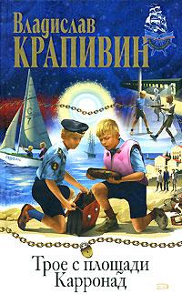 Крапивин В.П. - Трое с площади Карронад обложка книги