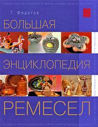 Федотов Г.Я. - Большая энциклопедия ремесел обложка книги