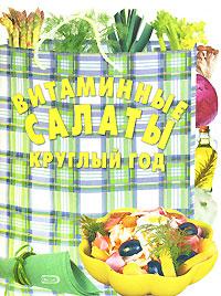 - Витаминные салаты круглый год обложка книги