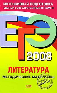 ЕГЭ - 2008. Литература. Методические материалы обложка книги