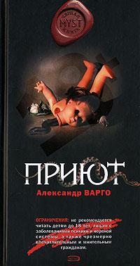 Варго А. - Приют обложка книги