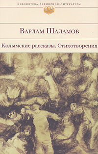 Обложка Колымские рассказы. Стихотворения Варлам Шаламов