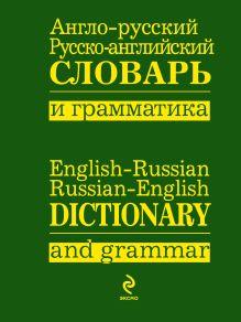 - Англо-русский, русско-английский словарь и грамматика обложка книги