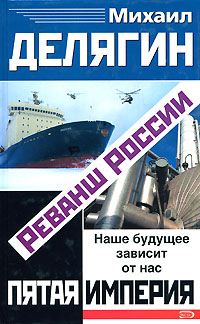 Делягин М.Г. - Реванш России обложка книги