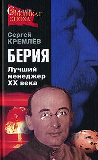 Кремлёв С. - Берия. Лучший менеджер XX века обложка книги