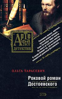 Роковой роман Достоевского обложка книги