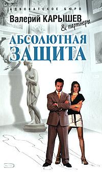 Карышев В.М. - Абсолютная защита обложка книги