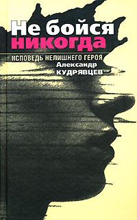 Кудрявцев А. - Не бойся никогда обложка книги