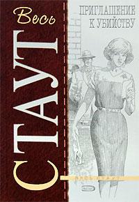 Стаут Р. - Приглашение к убийству обложка книги