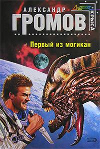 Громов А.Н. - Первый из могикан обложка книги