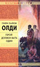 Олди Г.Л. - Герой должен быть один' обложка книги