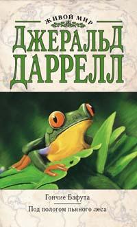 Гончие Бафута. Под пологом пьяного леса обложка книги