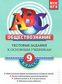 Аверьянова Г.И. - Обществознание: 9 класс. Тестовые задания к основным учебникам: рабочая тетрадь обложка книги