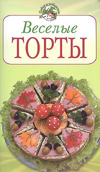 Степанова И.В. - Веселые торты обложка книги