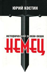 Костин Ю.А. - Немец обложка книги