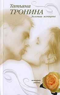 Тронина Т.М. - Золотая женщина обложка книги