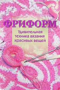 Чичикало Н.В. - Фриформ. Удивительная техника вязания красивых вещей обложка книги
