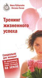 Рубштейн Н., Теске О. - Тренинг жизненного успеха. Специально для женщин. 66 упражнений, которые сделают вас самой счастливой на земле' обложка книги