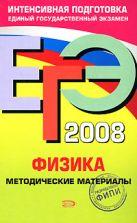 Демидова М.Ю. - ЕГЭ - 2008. Физика. Методические материалы' обложка книги