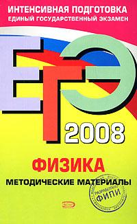 Демидова М.Ю. - ЕГЭ - 2008. Физика. Методические материалы обложка книги