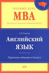 Попкова Л.В. - Английский язык. Бизнес-курс для программ МВА обложка книги