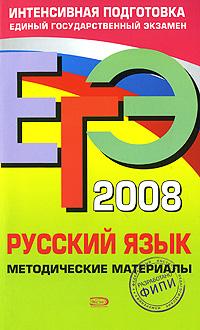 ЕГЭ - 2008. Русский язык. Методические материалы обложка книги