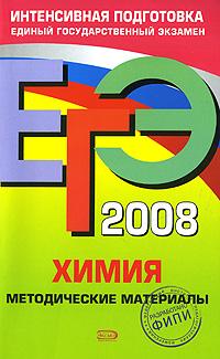 ЕГЭ - 2008. Химия. Методические материалы обложка книги
