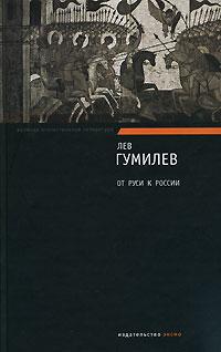 От Руси к России. Конец и вновь начало