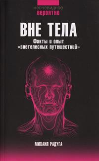 Радуга М. - Вне тела обложка книги