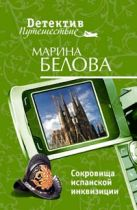 Белова М. - Сокровища испанской инквизиции' обложка книги