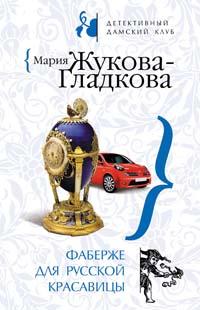 Фаберже для русской красавицы обложка книги