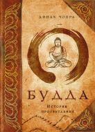 Чопра Д. - Будда: история просветления' обложка книги