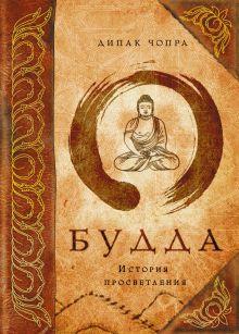 Чопра Д. - Будда: история просветления обложка книги