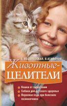 Водолазская Е., Агафонов В. - Животные-целители' обложка книги