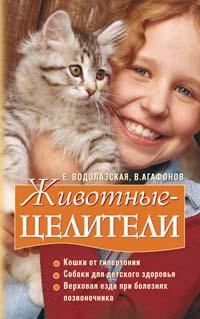 Животные-целители обложка книги